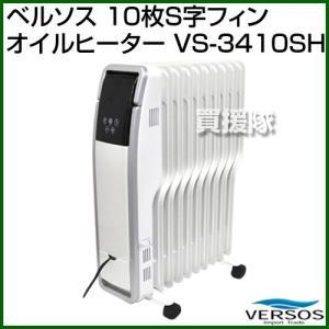 ベルソス 10枚S字フィンオイルヒーター VS-3410SH-H カラー:ホワイト|truetools