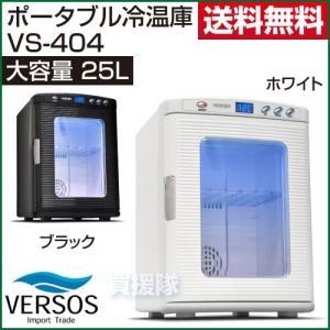 【メーカー1年保証付き】冷温庫 車用コード付 25L VS-404 ベルソス