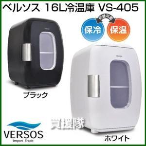 ベルソス 16L冷温庫 VS-405|truetools