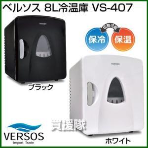 ベルソス 8L冷温庫 VS-407