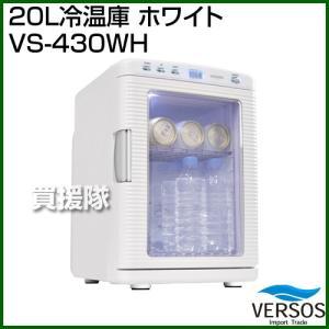 ベルソス 20L冷温庫 ホワイト VS-430WH カラー:ホワイト|truetools
