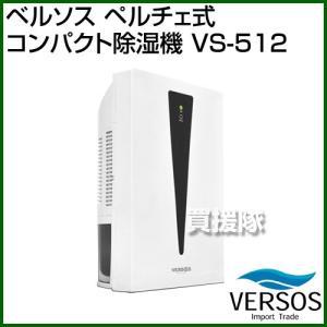 ベルソス ペルチェ式 コンパクト除湿機 VS-512|truetools
