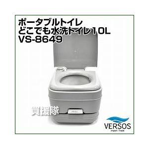 ポータブルトイレ どこでも水洗トイレ10L VS-8649 ベルソス|truetools