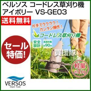 コードレス 充電式 草刈り機 VS-GE03|truetools