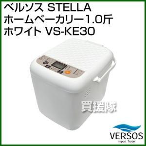 ベルソス STELLA ホームベーカリー1.0斤 ホワイト VS-KE30
