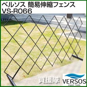 ベルソス 簡易伸縮フェンス VS-R066|truetools