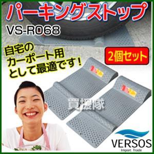 ベルソス パーキングストップセット 2個セット VS-R068|truetools