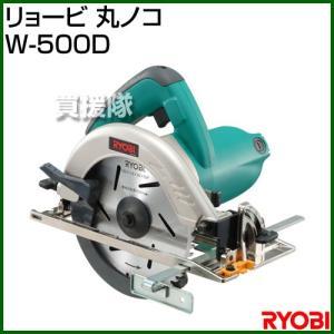 リョービ 丸ノコ W-500D|truetools