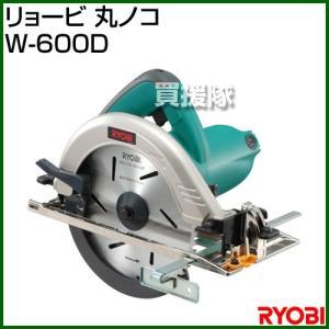 リョービ 丸ノコ W-600D|truetools