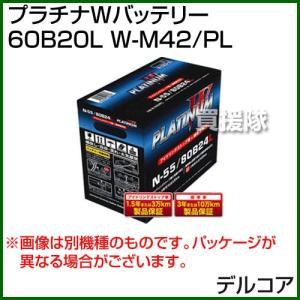デルコア 国産車用 プラチナWバッテリー  60B20L W-M42/PL|truetools