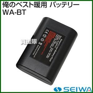和勝 俺のベスト暖用 バッテリー WA-BT truetools