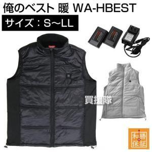 和勝 俺のベスト 暖 WA-HBEST ブラック/グレー(サイズ:S〜LL) truetools