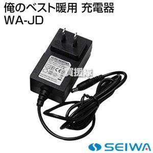 和勝 俺のベスト暖用 充電器 WA-JD truetools