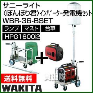 サニーライト ぼんぼり君 インバーター発電機セット WBR-36-BSET ワキタ|truetools
