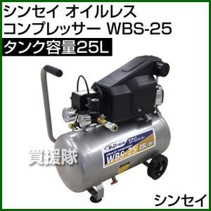 シンセイ オイルレス コンプレッサー 25L WBS-25|truetools