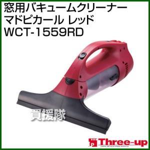 スリーアップ 窓用バキュームクリーナー マドピカール レッド WCT-1559RD カラー:レッド truetools