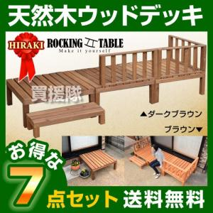 Rocking Table ロッキングテーブル 天然木ウッドデッキ 0.75坪 フェンス・ステップ付|truetools