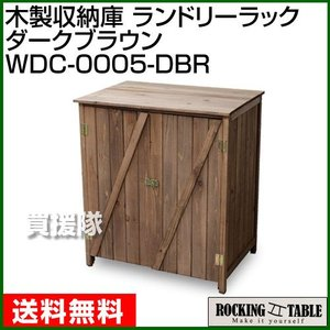 Rocking Table ロッキングテーブル 木製収納庫 ランドリーラック ダークブラウン WDC-0005-DBR WDC-0005-DBR|truetools