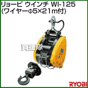 リョービ ウインチ ワイヤー径5×21m付 WI-125|truetools