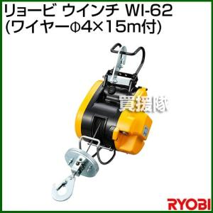 リョービ ウインチ ワイヤー径4×15m付 WI-62|truetools