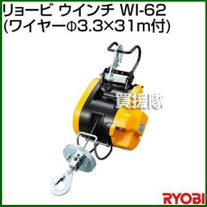 リョービ ウインチ ワイヤー径3.3×31m付 WI-62|truetools
