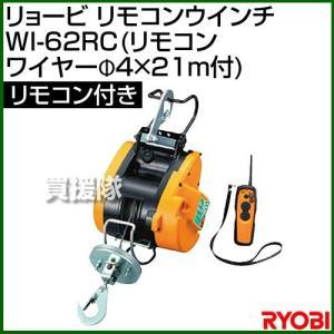 リョービ リモコンウインチ リモコン ワイヤー径4×21m付 WI-62RC|truetools