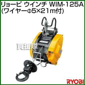 リョービ ウインチ ワイヤー径5×21m付 WIM-125A|truetools