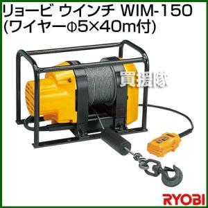 リョービ ウインチ ワイヤー径5×40m付 WIM-150|truetools