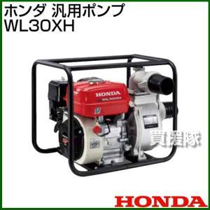 ホンダ エンジン式 汎用ポンプ WL30XH|truetools