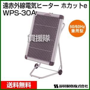 シズオカ 遠赤外線電気ヒーター ホカットe WPS-30A 業務用/暖房器具|truetools