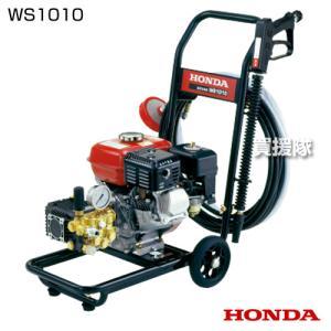 高圧洗浄機 エンジン式 WS1010 118cc ホンダ|truetools