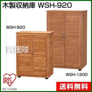 木製収納庫 WSH-920|truetools