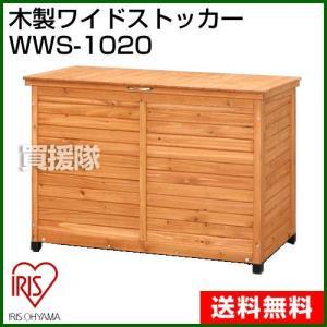 木製ワイドストッカー WWS-1020|truetools
