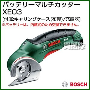 BOSCH バッテリーマルチカッター XEO 3|truetools