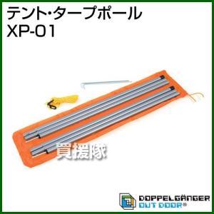 ドッペルギャンガー テント・タープポール XP-01 truetools