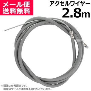 株式会社 ヤハタ スロットルケーブル 2.8m T2800|truetools