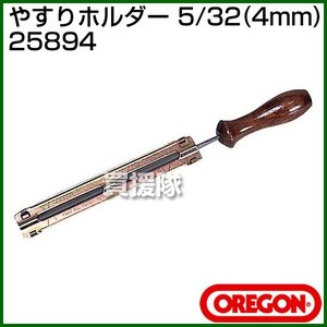オレゴン やすりホルダー 4.0mm (5/32) #25894 ヤスリ オレゴン やすりホルダー 4.0mm (5/32) #25894 ヤスリ