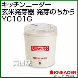 玄米発芽器 YC101G 日本ニーダー|truetools