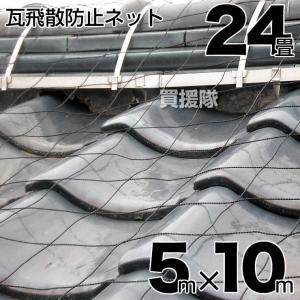 屋根瓦飛散防止用ネット 24畳 5mx10m|truetools