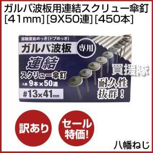 訳あり品 八幡ねじ ガルバ波板用連結スクリュー傘釘 41mm 9X50連(450本)|truetools