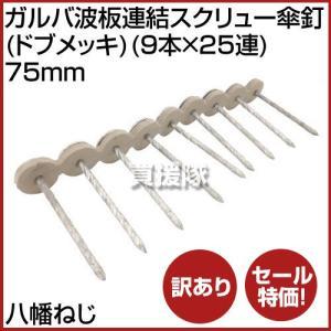 訳あり品 八幡ねじ ガルバ波板連結スクリュー傘釘(ドブメッキ)(9本×25連) 75mm|truetools