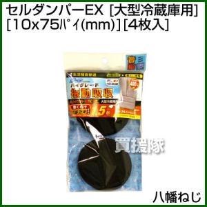 八幡ねじ セルダンパーEX 大型冷蔵庫用 厚みX直径 10x75パイ mm 4枚入|truetools