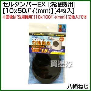八幡ねじ セルダンパーEX 洗濯機用 厚みX直径 10x50パイ mm 4枚入 truetools