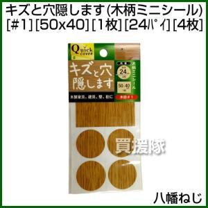八幡ねじ キズトアナカクシマス モクメミニシール #1 50x40 1枚 24パイ 4枚|truetools