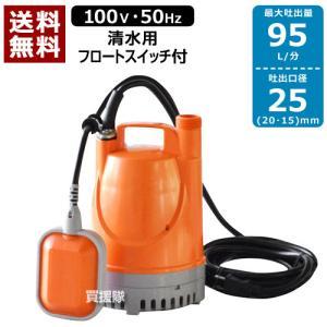 工進 水中ポンプ 50Hz YK-525A 口径:25mm/電圧:AC-100V/出力:180W|truetools