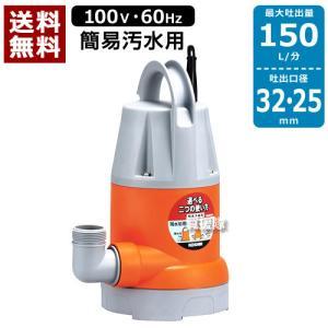 納期について:メーカー直送品(代引き不可)  ■仕様 メーカー:工進 品名:水中ポンプ 60Hz 3...