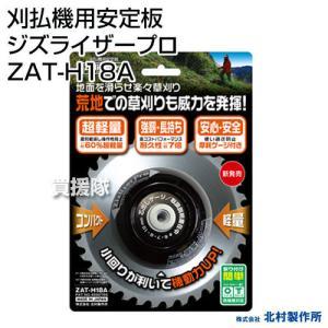 刈払機用安定板 ジズライザープロ ZAT-H18A|truetools