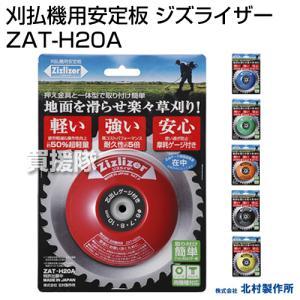 刈払機用安定板 ジズライザー ZAT-H20A|truetools