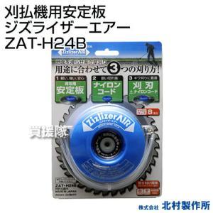 刈払機用安定板 ジズライザーエアー ZAT-H24B|truetools