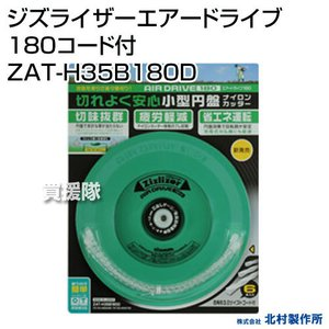 北村製作所 ジズライザーエアードライブ180コード付 ZAT-H35B180D|truetools